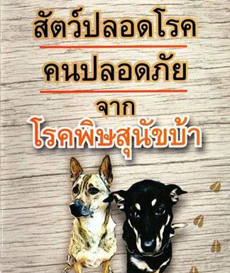 สำนักงานแรงงานจังหวัดสตูล ขอประชาสัมพันธ์อันตรายของโรคพิษสุนัขบ้า และวิธีการปฏิบัติตนเมื่อถูกสุนัขกัด เพื่อให้คนที่ถูกสุนัขกัดต้องไม่เสียชีวิต