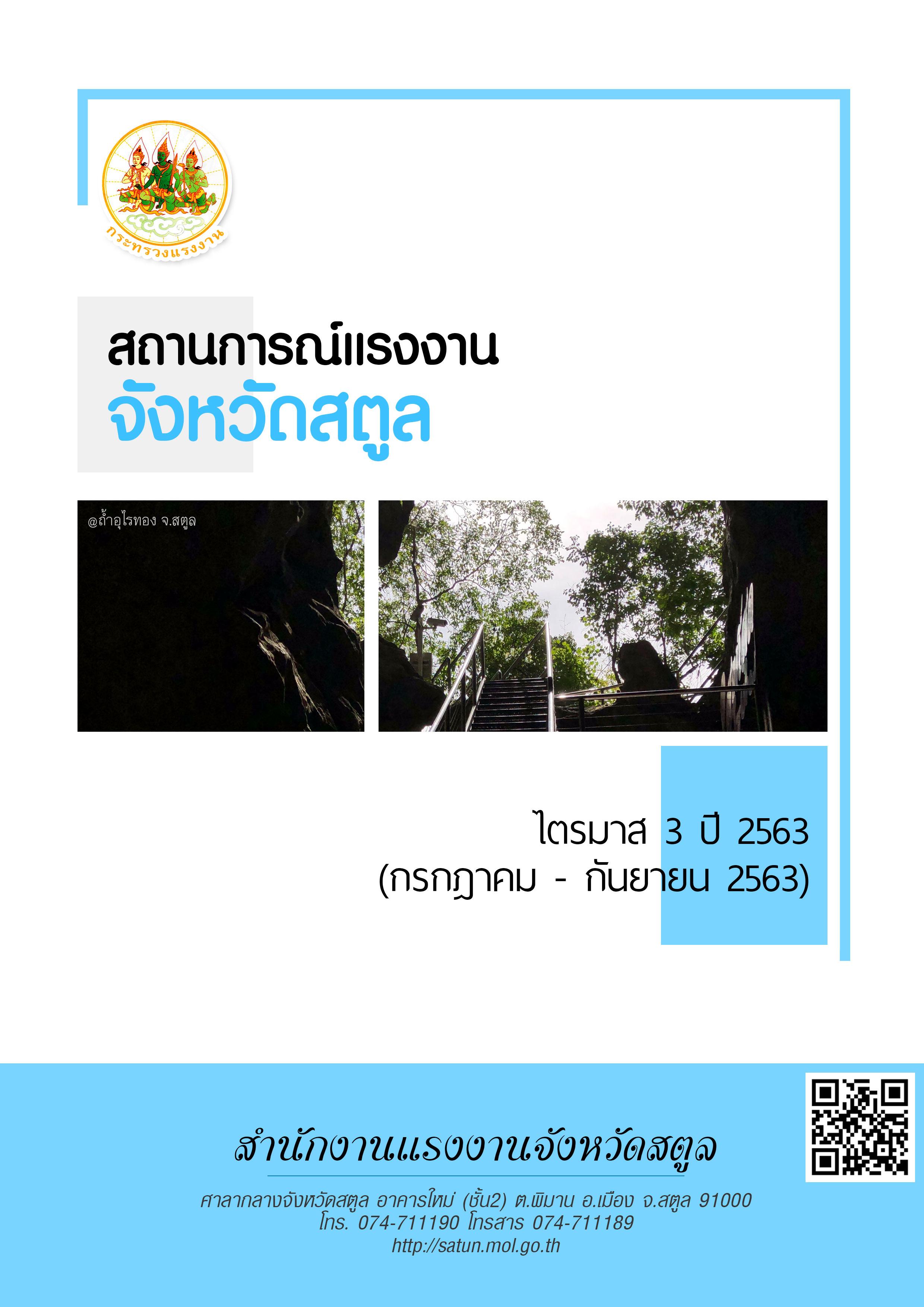 รายงานสถานการณ์จังหวัดสตูล ไตรมาส 3 ปี 2563 (กรกฎาคม – กันยายน 2563)
