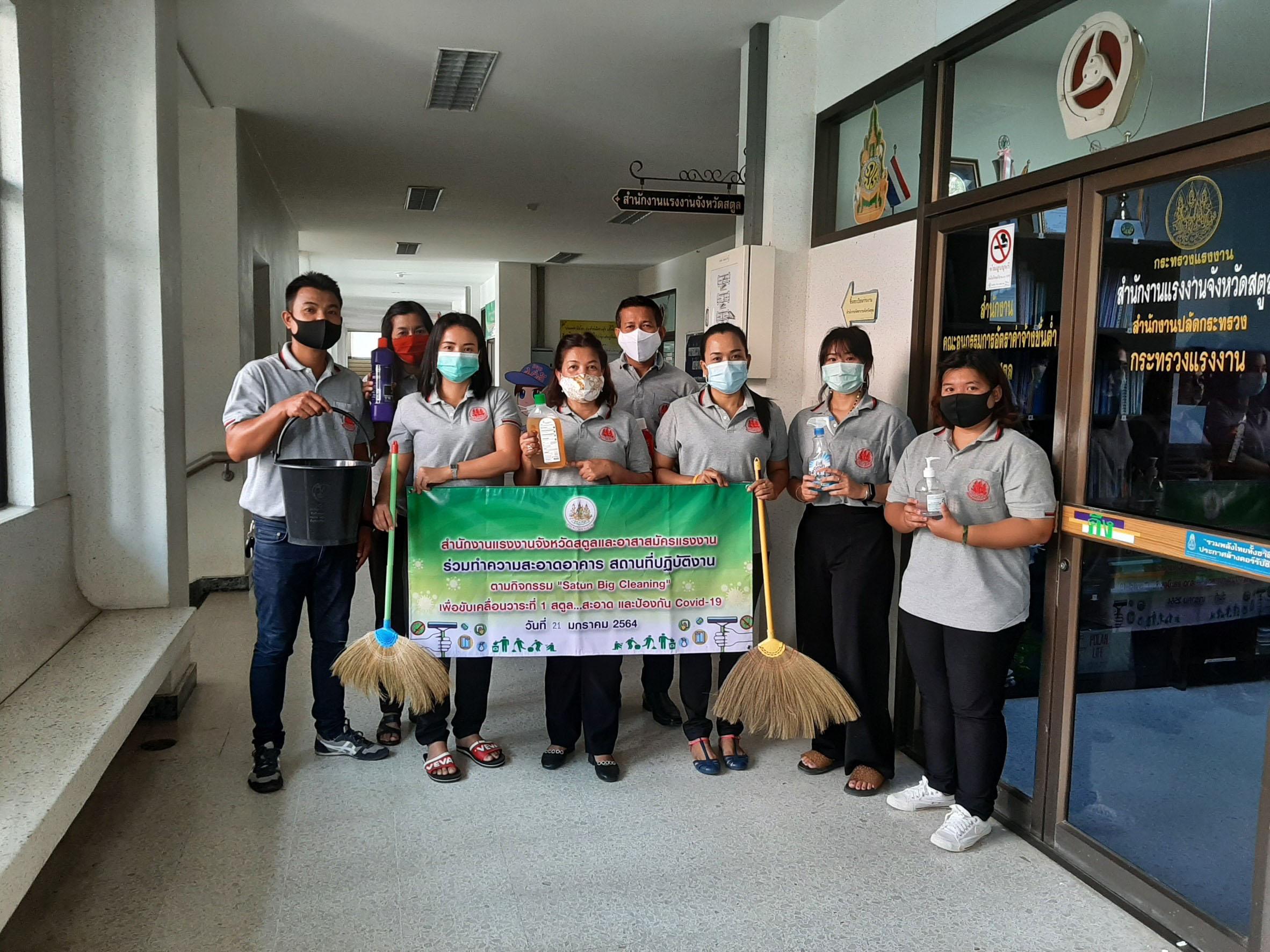 21 มกราคม 2564 สำนักงานแรงงานจังหวัดสตูล จัดกิจกรรมทำความสะอาด Satun Big Cleaning ณ บริเวณภายในและภายนอกสำนักงานแรงงาน